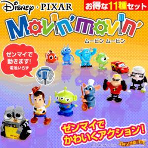 ムービンムービン M-01〜M-11 Pixar 11種セット nigiwaishouten