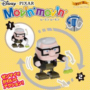 M-06 ムービンムービン カール (カールじいさんの空飛ぶ家)  Disney / Pixar nigiwaishouten
