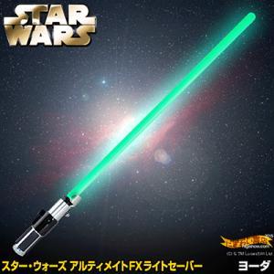STAR WARS 『スター・ウォーズ アルティメイト FX ライトセーバー ヨーダ』 【】|nigiwaishouten