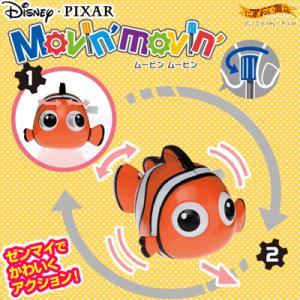 M-11 ムービンムービン ニモ (ファインディング・ニモ) Finding Nemo  Disney / Pixar nigiwaishouten