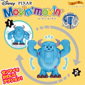 M-09 ムービンムービン サリー (モンスターズ・インク) MONSTERS.INC  Disney / Pixar nigiwaishouten