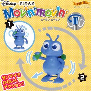 M-10 ムービンムービン フリック (バグズ・ライフ) Bugs Life  Disney / Pixar nigiwaishouten