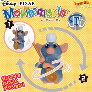 M-04 ムービンムービン レミー (レミーのおいしいレストラン)  Disney / Pixar nigiwaishouten