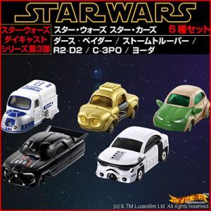 スターウォーズ トミカ スターカーズ 全5種類セット|nigiwaishouten