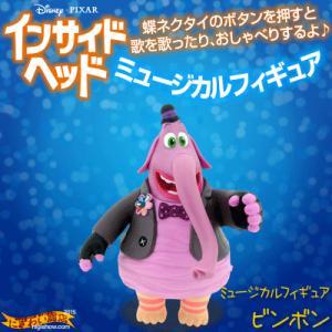 インサイドヘッド ミュージカルフィギュア ビンボン|nigiwaishouten