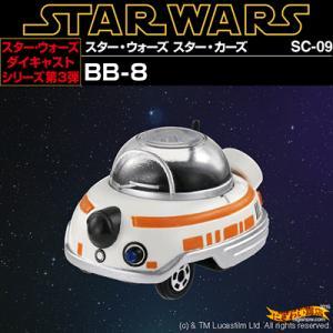 スターウォーズ STAR WARS スターカーズ BB-8 SC-09 【トミカ TOMICA スター・カーズ】|nigiwaishouten