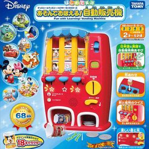 はじめて英語 ディズニー&ディズニー/ ピクサーキャラクターズ あそんでおぼえる! 自動販売機 【知育玩具】|nigiwaishouten