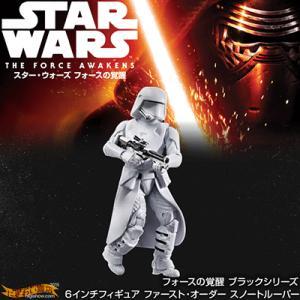 スターウォーズ STAR WARS フォースの覚醒 ブラックシリーズ 6インチフィギュア ファースト・オーダー スノートルーパー|nigiwaishouten