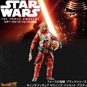 スターウォーズ STAR WARS フォースの覚醒 ブラックシリーズ 6インチフィギュア Xウイング パイロット アスティ|nigiwaishouten