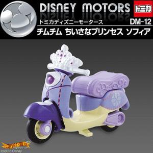 ディズニーモータース DM-12 チムチム ちいさなプリンセス ソフィア|nigiwaishouten