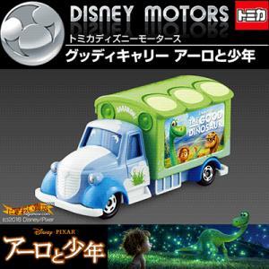 ディズニーモータース グッディキャリー アーロと少年 TOMICA / Disney Motors nigiwaishouten