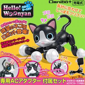 気ままなネコロボット 『ハロー!ウ〜ニャン』 ACアダプター付きセット 〔予約:数営業日〕 【オムニボット zoomer Omnibot Hello! Woonyan】|nigiwaishouten