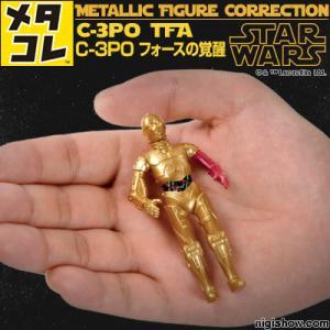スターウォーズ メタコレ STAR WARS #16 C-3PO フォースの覚醒|nigiwaishouten