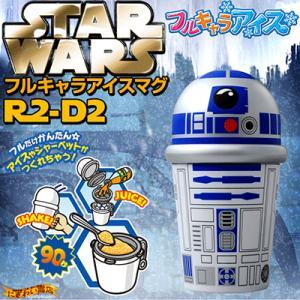スターウォーズ フルキャラアイス マグ R2-D2 STAR WARS 【フォースの覚醒】|nigiwaishouten