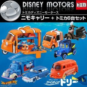 ディズニーモータース ファインディングドリー ニモキャリー + ディズニーモータース6台セット|nigiwaishouten