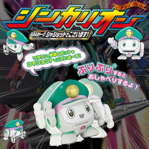 新幹線変形ロボ シンカリオン ふりふりトーク シャショットでございます!|nigiwaishouten