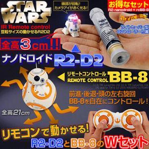 スターウォーズ フォースの覚醒 リモートコントロール BB-8 & ナノドロイド R2-D2 Big&Small アストロメクドロイドセット|nigiwaishouten