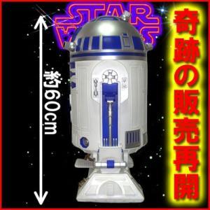 スターウォーズ STAR WARS R2-D2 ゴミ箱 [ ワッペン の オマケ 付] STARWARS|nigiwaishouten