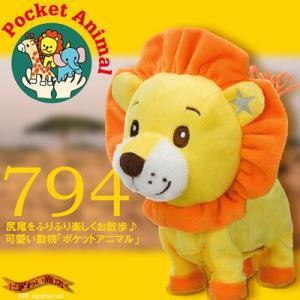 ポケットアニマル ( ライオン ) ぬいぐるみ|nigiwaishouten