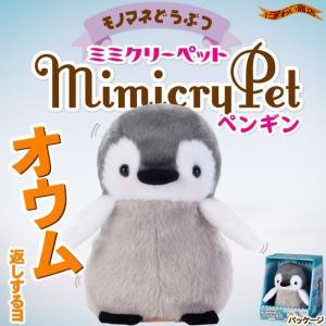 モノマネどうぶつMimicryPetミミクリーペット ペンギン|nigiwaishouten