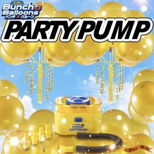 パーティーバルーン ポンプセット(ゴールド)【予約:8月下旬頃】