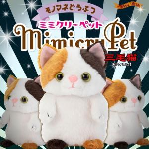 モノマネどうぶつMimicryPetミミクリーペット ミケネコ (三毛猫)|nigiwaishouten