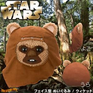 スターウォーズ STAR WARS フェイス型 ぬいぐるみ / ウィケット|nigiwaishouten