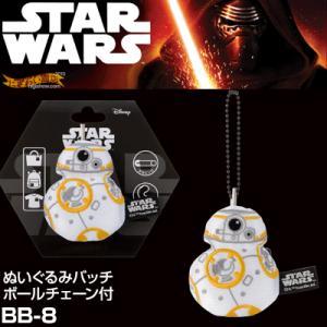 スターウォーズ ぬいぐるみバッチ ボールチェーン付 BB-8 【ぬいぐるみバッヂ】|nigiwaishouten