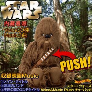 スターウォーズ ぬいぐるみ Voice & Music Plush / STAR WARS チューバッカ|nigiwaishouten