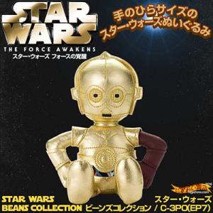 スターウォーズ フォースの覚醒 STAR WARS ビーンズコレクション C-3PO EP7|nigiwaishouten