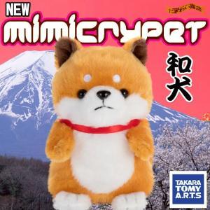 モノマネどうぶつMimicryPetミミクリーペット(和犬)|nigiwaishouten