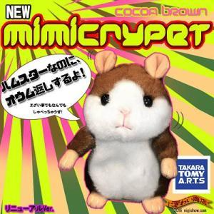 ものまねハムスター MimicryPet ミミクリーペット (ココアブラウン)〔予約:数営業日程〕|nigiwaishouten