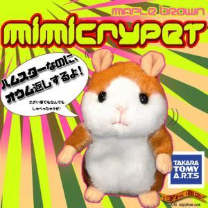 ものまねハムスター MimicryPet ミミクリーペット (メイプルブラウン) 〔予約:12月上旬頃〕|nigiwaishouten