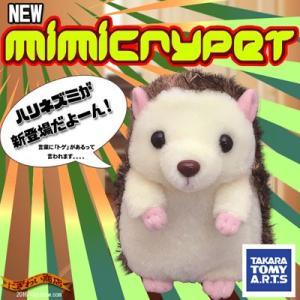 NEW ものまね ハムスター シリーズ MimicryPet ミミクリーペット ハリネズミ|nigiwaishouten