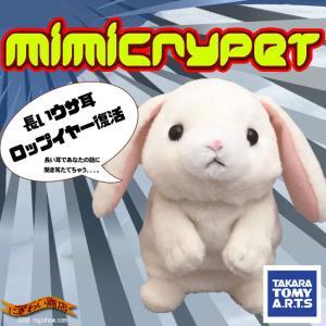 NEW MimicryPet ミミクリーペット ものまね ロップイヤー 〔予約:12月上旬頃〕|nigiwaishouten