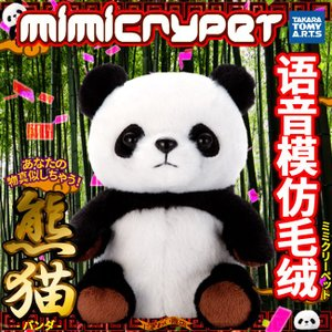 ものまね熊猫 MimicryPet ミミクリーペット パンダ ものまねハムスター シリーズ nigiwaishouten