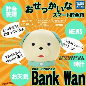 おせっかいなスマート貯金箱 バンクワン 100円玉専用|nigiwaishouten