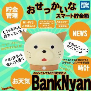 おせっかいなスマート貯金箱 バンクニャン 500円玉専用|nigiwaishouten