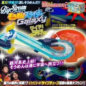 ビッグストリームそうめんスライダーギャラクシー (そうめんスライダーシリーズ / 流しそうめん器)|nigiwaishouten