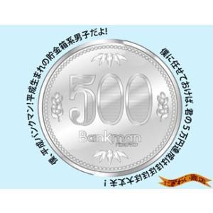 タイムスリップ貯金箱 平成バンクマン 貯金箱 〔予約4月下旬頃〕|nigiwaishouten|02