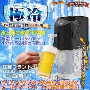 極冷 ごくれい 缶ビール 専用 プレミアム 氷点下ビール  家庭用 ビールサーバー ビールアワー 最高峰|nigiwaishouten