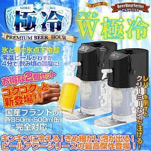 お得な2台セット!  極冷 ごくれい 缶ビール 専用 プレミアム 氷点下ビール  家庭用 ビールサーバー ビールアワー 最高峰|nigiwaishouten
