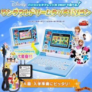 【お得なACセット】 ディズニー&ディズニー/ピクサーキャラクターズ  ワンダフルドリームタッチパソコン