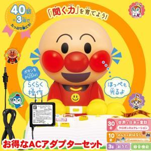 【お得なアダプターセット】 童話もお歌もい〜っぱい!おはなし聞かせてアンパンマン nigiwaishouten