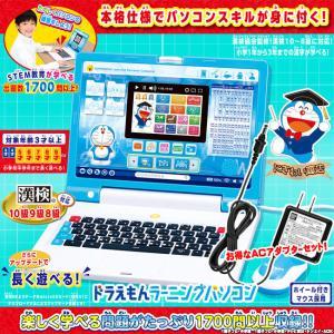 【お得なACセット】ドラえもんラーニングパソコン + バンダイ製品専用ACアダプター タイプB〔即出荷〕|nigiwaishouten