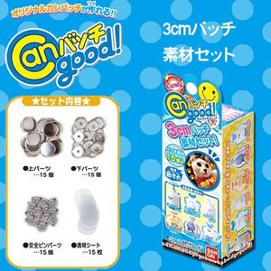 Canバッチgood! 3cmバッチ素材セット 〔予約:数営業日〕|nigiwaishouten
