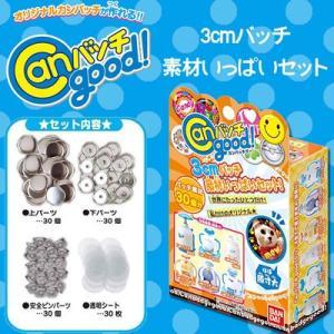 Canバッチgood! 3cmバッチいっぱい素材セット 〔予約:数営業日〕|nigiwaishouten