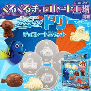 くるくるチョコレート工場 専用 ファインディング・ドリー チョコレート型セット|nigiwaishouten