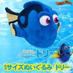 ファインディング ドリー Sサイズ ぬいぐるみ ドリー|nigiwaishouten