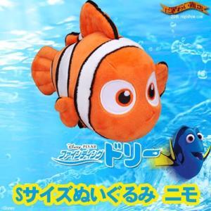 ファインディング ドリー Sサイズ ぬいぐるみ ニモ|nigiwaishouten